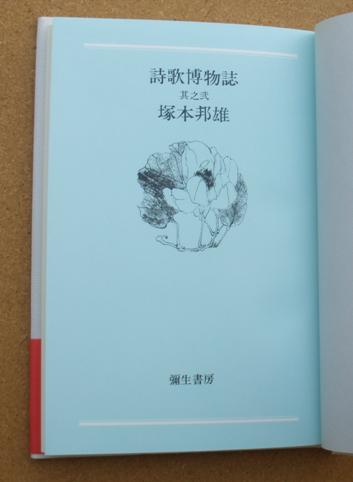 塚本邦雄 詩歌博物誌 02 02