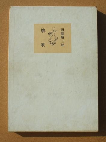 西脇順三郎 壌歌 01