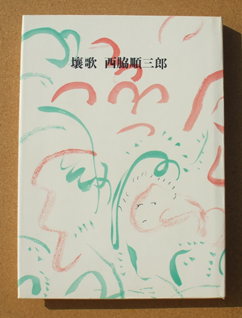 西脇順三郎 壌歌 02