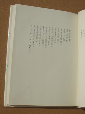 西脇順三郎 壌歌 06