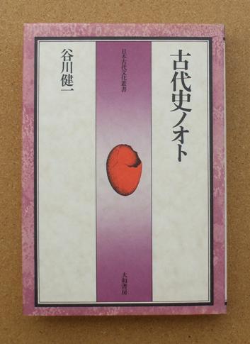 谷川健一 古代史ノオト 01