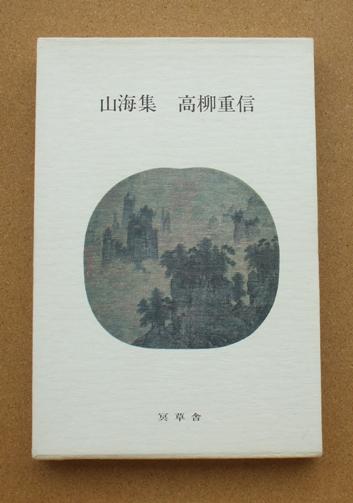 高柳重信 山海集 01