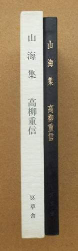 高柳重信 山海集 02