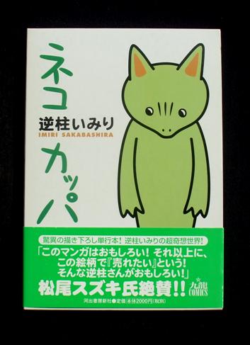 逆柱いみり ネコカッパ 01