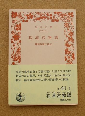 松浦宮物語