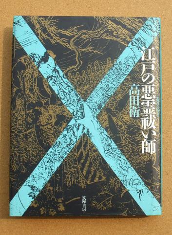 高田衛 江戸の悪霊祓い師 01