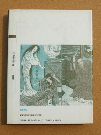 高田衛 江戸の悪霊祓い師 02
