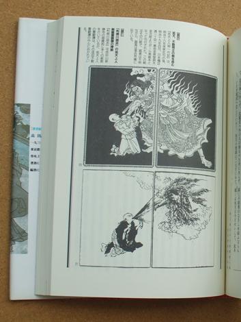 高田衛 江戸の悪霊祓い師 03