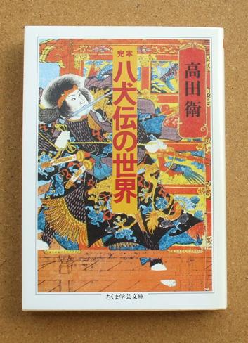 高田衛 八犬伝の世界 01