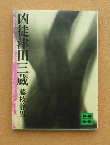 藤枝静男 凶徒津田三蔵