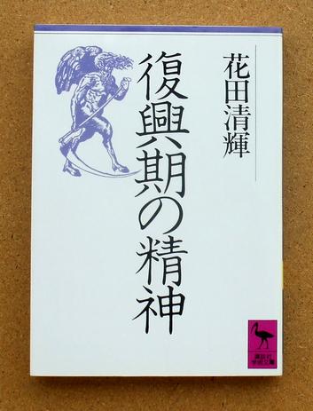 花田清輝 復興期の精神