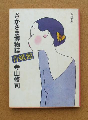 寺山修司 青蛾館 01