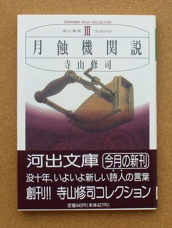 寺山修司 月蝕機関説 01
