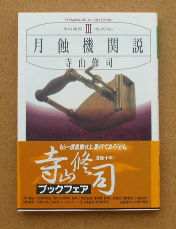 寺山修司 月蝕機関説 02