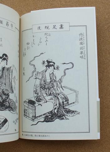 寺山修司 新釈稲妻草紙 02