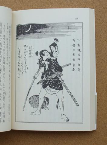 寺山修司 新釈稲妻草紙 03