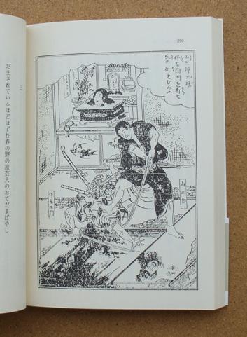 寺山修司 新釈稲妻草紙 04