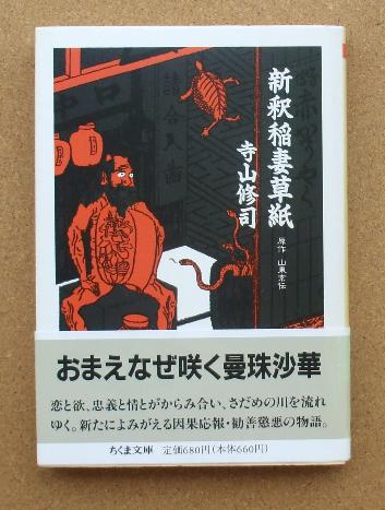 寺山修司 新釈稲妻草紙 01