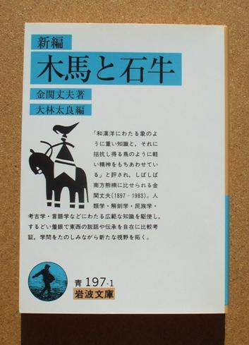 金関丈夫 木馬と石牛