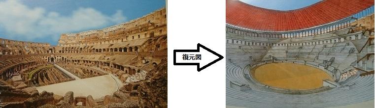 イタリア コロッセオ 元の図と復元図