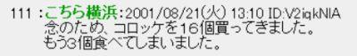 台風コロッケ53bf8a82427d9