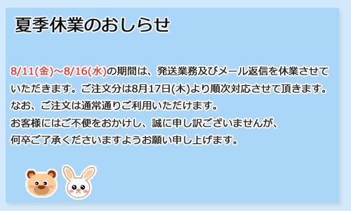 blog-1708ss.jpg