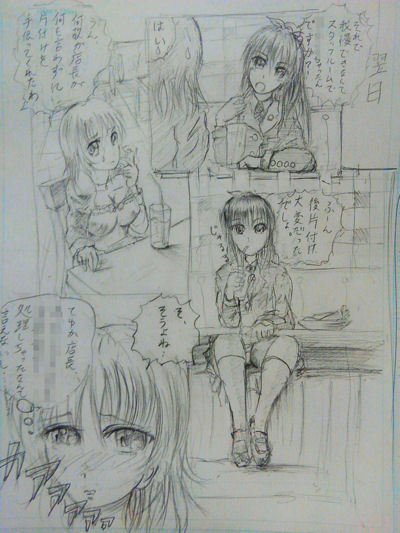 honokanohimegoto_comic400a