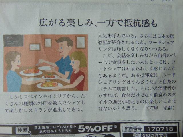 Nikkei 18th Jul 2017b