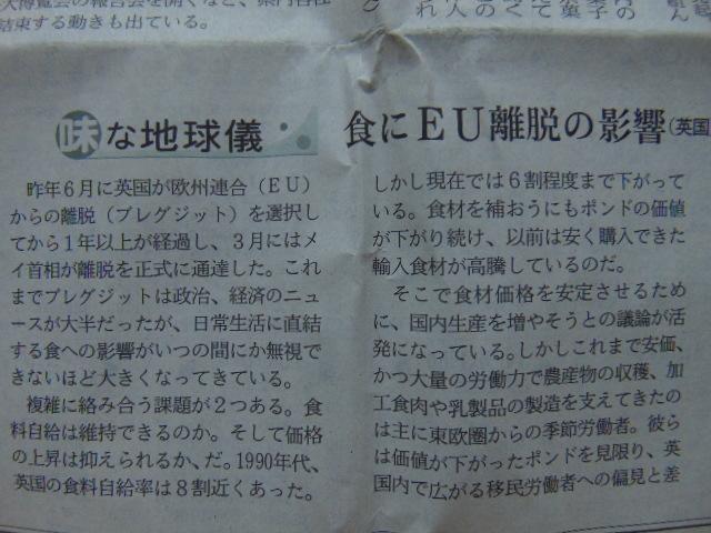 Nikkei column on 29th Aug 2017a