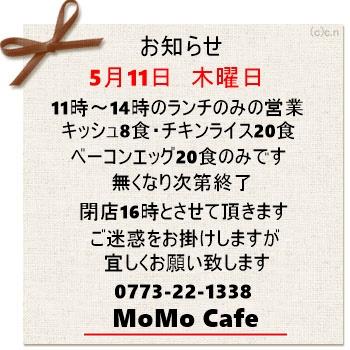 2017・5・11・お知らせ