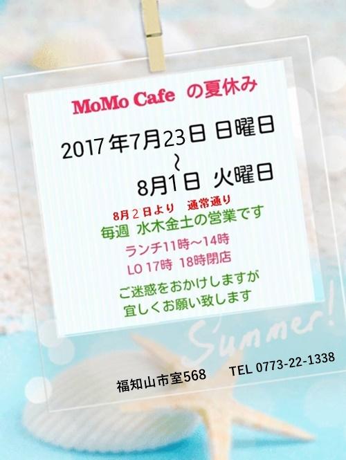 2017・7・20・お休みのお知らせ