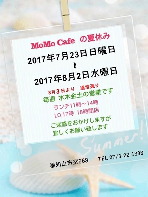 2017・7・20・お休みのお知らせ2
