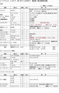 部品表(第2回配布仕様)