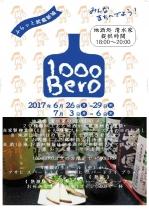 1000BERO_201706110902473d0.jpg