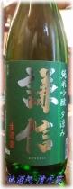kensin-yuusuzumi.jpg