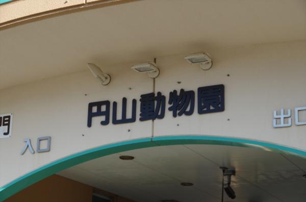 札幌市 円山動物公園