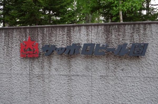 札幌 サッポロビール園