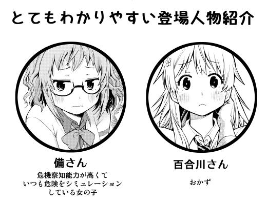登場人物紹介_1