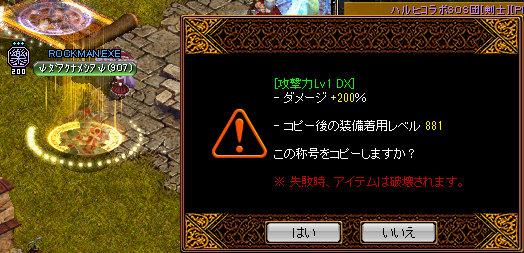 Tダメブレイブ作成 (2)