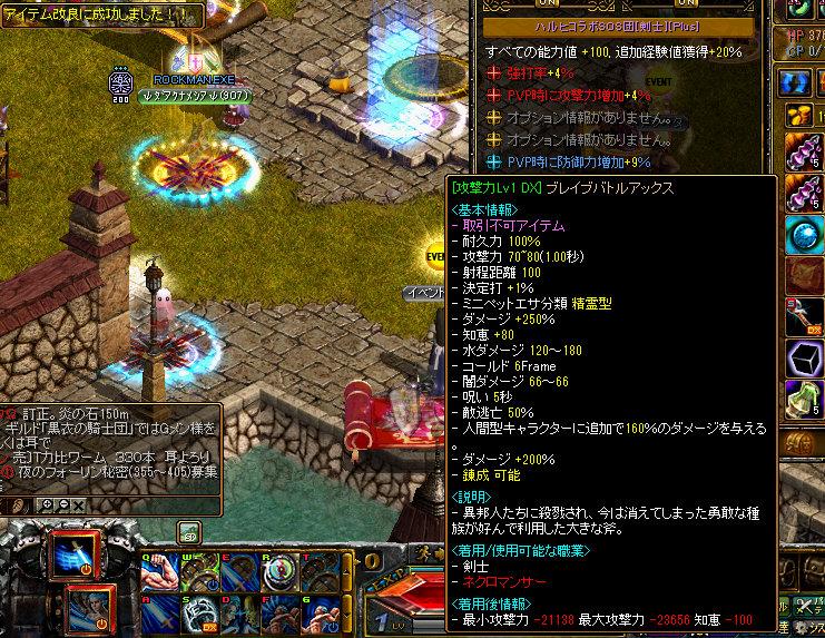 Tダメブレイブ作成 (3)