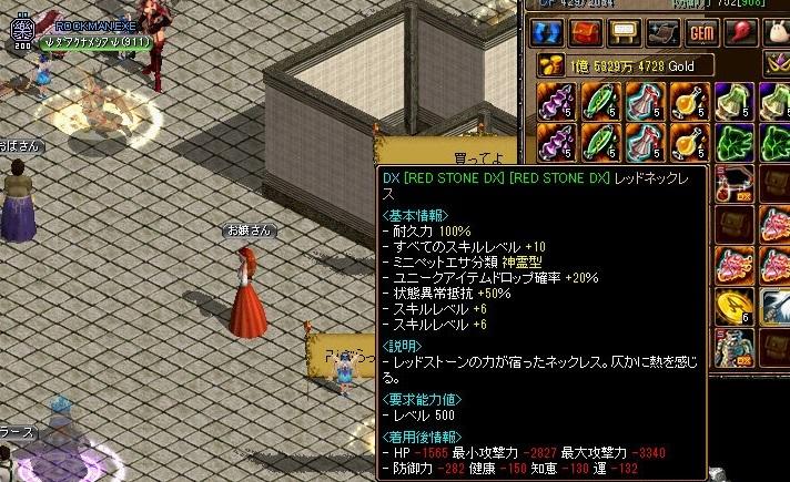 TRSDX赤首作成 (5)