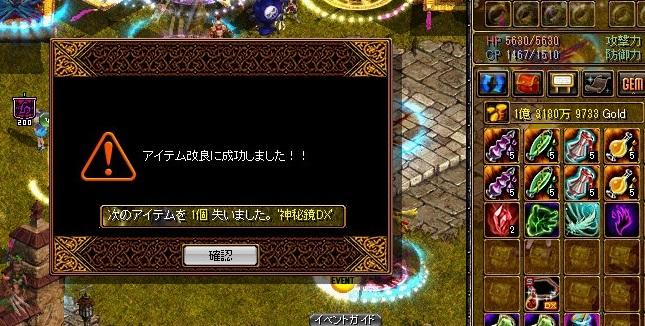 TRSDX赤首作成 (17)