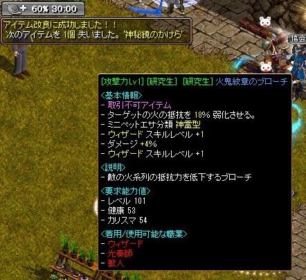 Tブローチ作成 (3)