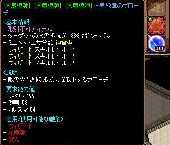 Tブローチ作成 (5)