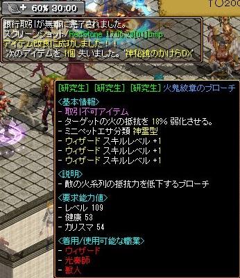 Tブローチ作成 (4)