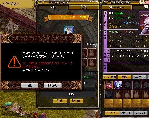 SRラビット作成 (1)