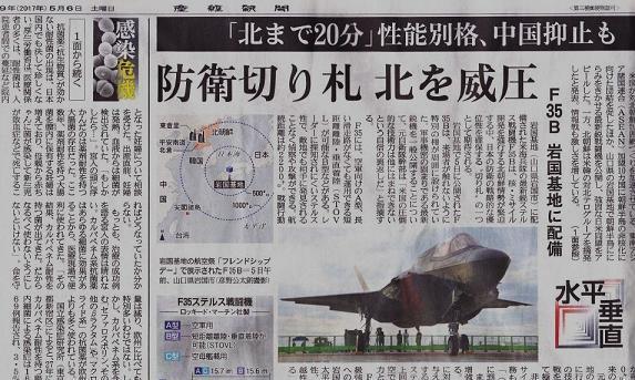台湾北朝鮮地図 産経290506 1