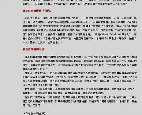 観察 台湾正名2