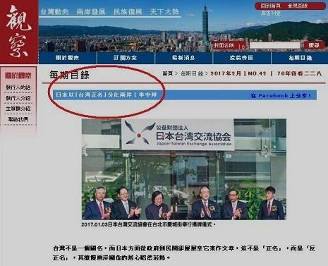 観察 台湾正名