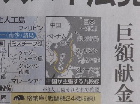 産経 290608 台湾地図